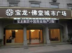 义乌宝龙城市广场