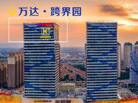 义乌万达广场出租写字楼商业公司办公
