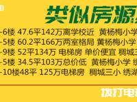 尊宇名座 黄杨梅小学 绣湖中学 50平 145万 产证齐全满两年