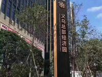 总部经济园高端写字楼诚意出售!1031平精装修 送6个停车位 现仅售1100万!