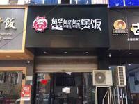 义乌稠江贝村宏迪路餐饮店低价急转