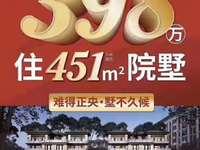 佛堂万固融园 义乌稀缺院墅 地面三层加地上两层 全石材外墙 特价398万